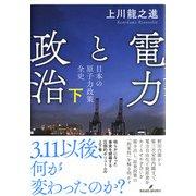 電力と政治 下-日本の原子力政策 全史 [単行本]