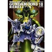 機動戦士ガンダム0083 REBELLION 10 (角川コミックス・エース) [コミック]