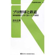プロ野球と鉄道 (プロ野球と鉄道<121>) [新書]