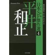 日本SF傑作選4 平井和正 虎は目覚める/サイボーグ・ブルース (ハヤカワ文庫JA) [文庫]