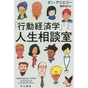 「行動経済学」人生相談室 (ハヤカワ文庫NF) [文庫]