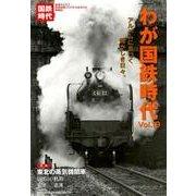 わが国鉄時代 Vol.19(NEKO MOOK 2681) [ムックその他]