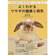 新版・よくわかるウサギの健康と病気-かかりやすい病気を中心に症状、経過、治療、ホームケアまで。一家に一冊! [全集叢書]