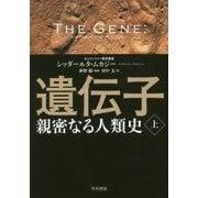 遺伝子―親密なる人類史〈上〉 [単行本]
