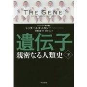 遺伝子―親密なる人類史〈下〉 [単行本]