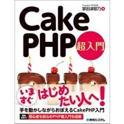 CakePHP超入門 [単行本]