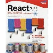 React本格入門 導入からテストまで高速で描写するための開発手法 (NEXT ONE) [単行本]
