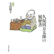 久保田万太郎の履歴書 [単行本]