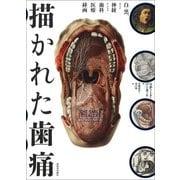 描かれた歯痛-白と黒、および神経からなる歯科医療挿画 [単行本]