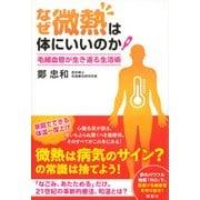 なぜ微熱は体にいいのか―毛細血管が生き返る生活術 [単行本]