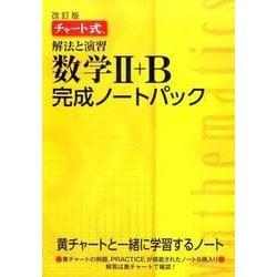 チャート式 解法と演習数学2+B完成ノートパック 改訂 [単行本]