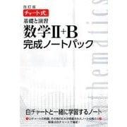 チャート式 基礎と演習数学2+B完成ノートパック 改訂 [単行本]