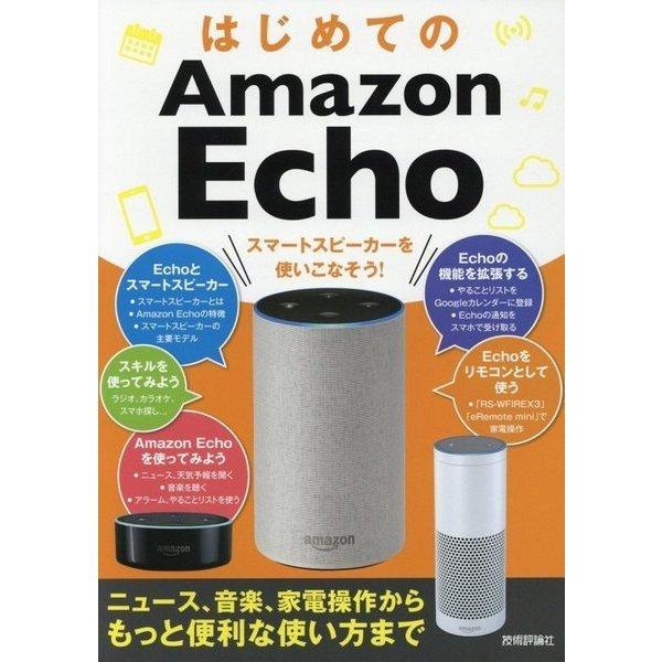 はじめてのAmazon Echo AI/スマートスピーカーを使いこなそう!(ニュース、音楽、家電操作からもっと便利な使い方まで) [単行本]