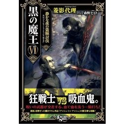 黒の魔王〈6〉静かな夜の盗賊討伐―外伝『アッシュ・トゥ・アッシュ第2章』(FREEDOM NOVEL) [単行本]