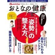 おとなの健康Vol.6 (オレンジページムック) [ムックその他]