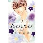 10万分の1<7>(フラワーコミックス) [コミック]