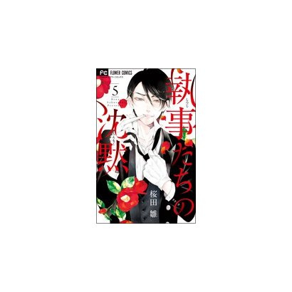 執事たちの沈黙<5>(フラワーコミックス) [コミック]