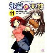 氷室の天地Fate/school life 11(IDコミックス 4コマKINGSぱれっとコミックス) [コミック]