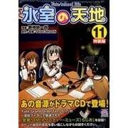 氷室の天地Fate/school life 11 特装版(IDコミックス 4コマKINGSぱれっとコミックス) [コミック]