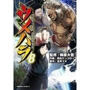 ウメハラFIGHTING GAMERS! 8(角川コミックス・エース) [コミック]