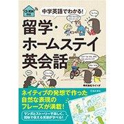 CD-ROM付き 中学英語でわかる!留学・ホームステイ英会話 [単行本]