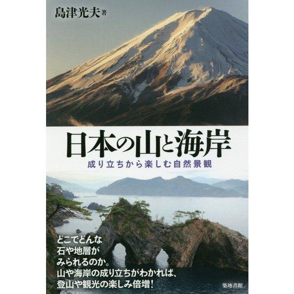 日本の山と海岸―成り立ちから楽しむ自然景観 [単行本]
