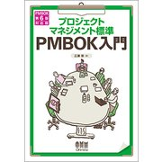 プロジェクトマネジメント標準PMBOK入門―PMBOK第6版対応版 第4版 [単行本]