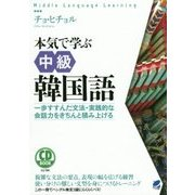 CD BOOK 本気で学ぶ中級韓国語―一歩すすんだ文法・実践的な会話力をきちんと積み上げる [単行本]