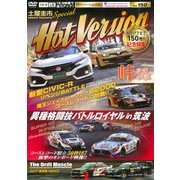 土屋圭市スペシャルホットバージョンDVD Vol.150