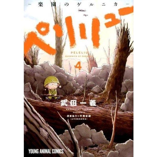 ペリリュー-楽園のゲルニカ 4(ヤングアニマルコミックス) [コミック]