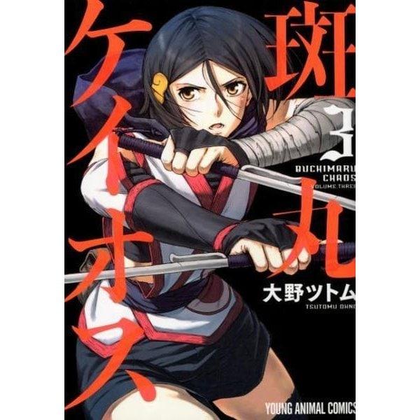 斑丸ケイオス 3(ヤングアニマルコミックス) [コミック]