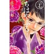 ちはやふる 37(Be・Loveコミックス) [コミック]