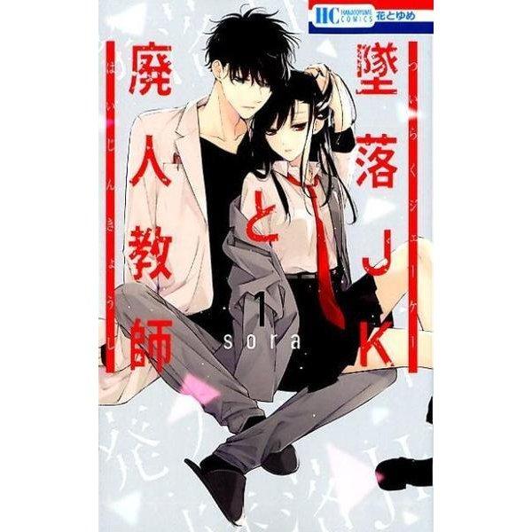 墜落JKと廃人教師 1(花とゆめCOMICS) [コミック]