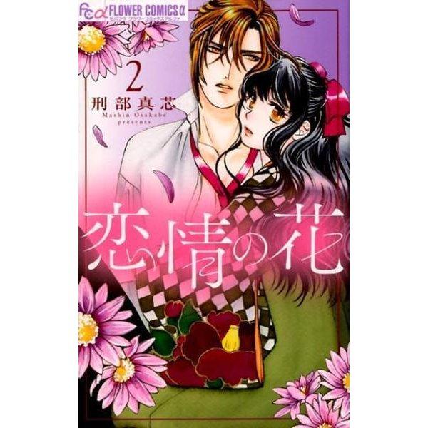 恋情の花<2>(フラワーコミックス α) [コミック]