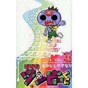 ゾゾゾ ゾンビ-くん<11>(コロコロコミックス) [コミック]