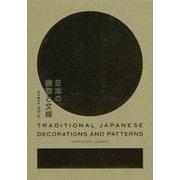 日本の装飾と文様 [単行本]