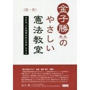 金子勝先生のやさしい憲法教室―自民党「日本国憲法改正草案」をきる〈第1巻〉 [単行本]