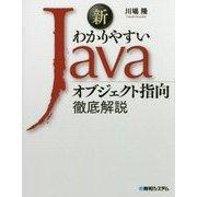 新わかりやすいJavaオブジェクト指向徹底解説 [単行本]