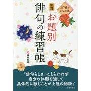 30日のドリル式 実践「お題別」俳句の練習帳 [単行本]