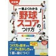 決定版 一番よくわかる野球スコアのつけ方オールカラー [単行本]