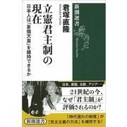 立憲君主制の現在―日本人は「象徴天皇」を維持できるか(新潮選書) [全集叢書]