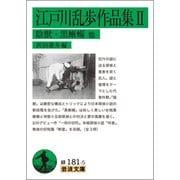 江戸川乱歩作品集〈2〉陰獣・黒蜥蜴他(岩波文庫) [文庫]