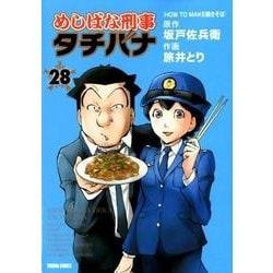めしばな刑事タチバナ 28(トクマコミックス) [コミック]