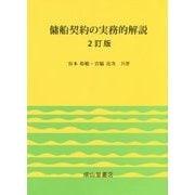 傭船契約の実務的解説 2訂版 [単行本]