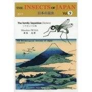 THE INSECTS OF JAPAN 日本の昆虫〈Vol.9〉ツヤホソバエ科 [単行本]