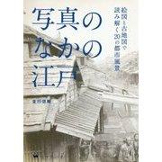 写真のなかの江戸―絵図と古地図で読み解く20の都市風景 [単行本]