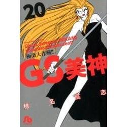 GS美神 極楽大作戦!! 20 (小学館文庫) [文庫]