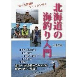北海道の海釣り入門―もっと気軽にフィッシング! [単行本]
