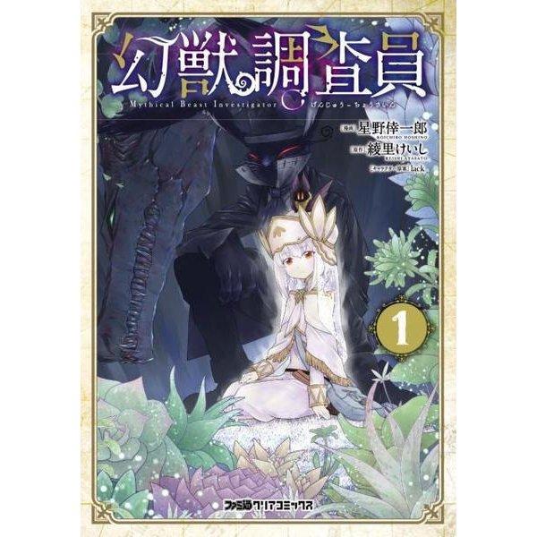 幻獣調査員 1(ファミ通クリアコミックス) [コミック]