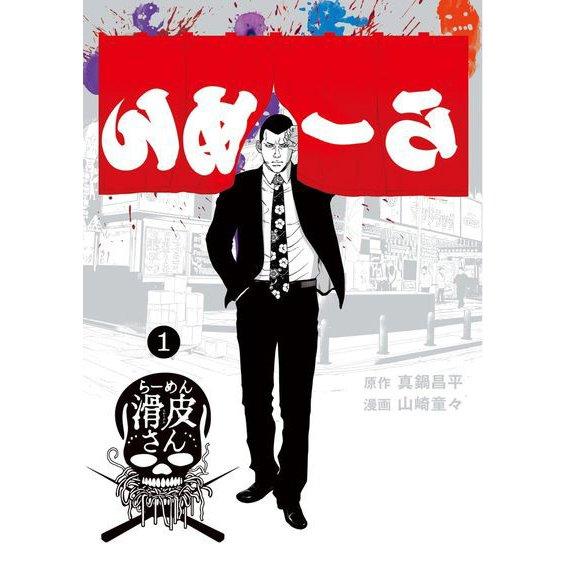 闇金ウシジマくん外伝 らーめん滑皮さん<1>(ビッグ コミックス) [コミック]